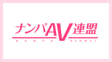 ナンパAV連盟